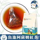台灣茶人 魚池阿薩姆紅茶3角立體茶包 (產地直送18包/袋)