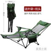 戶外摺疊躺椅子便攜式靠背釣魚椅露營摺疊椅休閒凳午睡床椅沙灘椅igo 藍嵐小鋪
