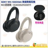 SONY WH-1000XM4 無線降噪耳機 台灣索尼公司貨 藍芽耳機 免持通話 QN1 耳罩式耳機