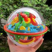 兒童玩具3D立體魔方迷宮球大號100關小學生兒童益智力玩具走珠親子互動   小時光生活館