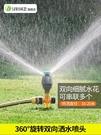 自動灑水器360度旋轉園林農業灌溉噴水澆水噴頭綠化農用草坪噴灌