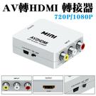[哈GAME族]滿399免運費 可刷卡 AV轉HDMI 轉換器 AV端子 AV2HDMI 轉接器 轉接盒 1080p/720p