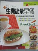 【書寶二手書T1/養生_ZII】生機能量早餐:吃對早餐補充完整_范秀琴