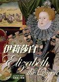 (二手書)伊莉莎白