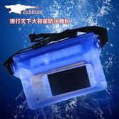 手機防水袋防水腰包 漂流裝備貴重物品防水套 蘋果三星防水手機袋