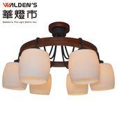 燈飾燈具【華燈市】鄉村風圓型實木6燈半吸頂燈0300444 客廳餐廳臥室房間