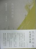 【書寶 書T5 /翻譯小說_KAC 】旅行的所在_ 葉韋利松浦彌太郎