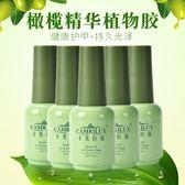 CAMRILUX橄欖指甲油膠批發持久蔻丹芭比光療不掉色美甲店常用