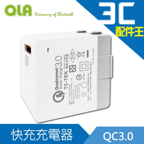 QLA P310 QC3.0 快充充電器 旅充 高速 充電器 充電頭 可折疊插頭 BSMI認證 自動辨別