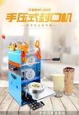 全自動奶茶封口機商用手壓高杯匯利豆漿珍珠奶茶飲料手動封杯機220VYXS 夢娜麗莎
