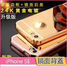 自拍鏡面手機殼 iPhone SE 手機殼 金屬邊框 iPhone5s 保護殼 iPhone5 電鍍 全包 鏡面 手機套