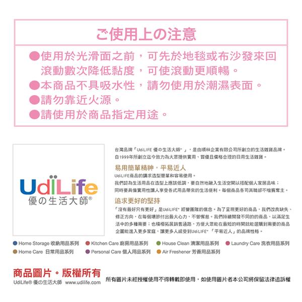 UdiLife 菱形長短柄膠粘補充60周3入-C9017A