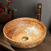 陶瓷洗手盆台上盆圓形藝術洗臉盆歐式洗漱面盆衛生間北歐復古家用ATF 艾瑞斯居家生活
