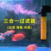 魚缸過濾器三合一水族箱過濾設備靜音潛水泵增氧泵凈水泵內置    蜜拉貝爾