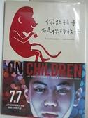 【書寶二手書T1/家庭_HSM】你的孩子不是你的孩子_吳曉樂