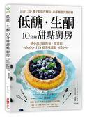 (二手書)低醣.生酮10分鐘甜點廚房:以杏仁粉、椰子粉取代麵粉,赤藻糖醇代替精緻..