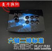 搖桿遊戲機  街機搖桿 格鬥 遊戲搖桿 手柄 手機 電腦搖桿 家用遊戲機 搖桿 LX 新品特賣