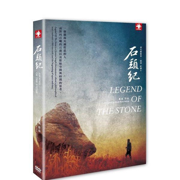 石頭紀 DVD  Legend of the Stone (購潮8)