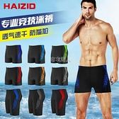 防尷尬男士泳褲游泳套裝游泳裝備男平角加大碼溫泉寬鬆游泳褲泳衣 快速出貨