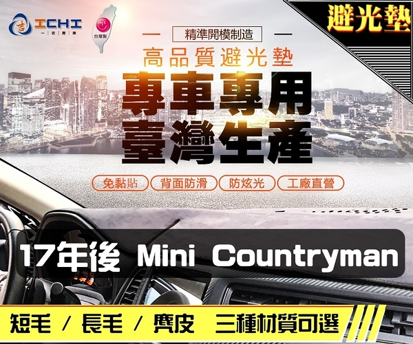 【麂皮】17年後 MINI Countryman 2代 F60 避光墊 / 台灣製、工廠直營 / f60避光墊 f60 避光墊 f60麂皮