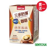三多防彈MCT咖啡~超值買一送一(產品效期至2020年11月)