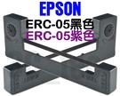 (紫色) 愛普生 Epson ERC-05 ERC05 紫色 色帶 ~呼氣酒測器 RBT IV RBTIV 收銀機色帶