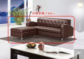 《凱耀家居》戴爾咖啡色L型皮沙發(全組) 103-521-6