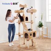 貓爬架帶貓窩貓樹貓架一體別墅大型貓咪玩具用品多層貓跳台貓抓板 露露日記