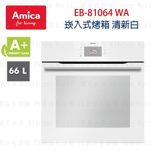 【PK廚浴生活館】高雄 Amica 進口家電  EB-81064WA 崁入式 烤箱 實體店面 可刷卡