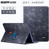 2017新iPad保護套9.7寸A1822全包皮殼Eb12863『夢幻家居』