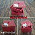 Hello kitty方形收納盒...