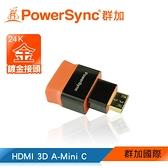 群加 Powersync Mini HDMI C-Type To HDMI母 尊爵版 鍍金接頭 相機專用轉接頭(HDMI4-KAMMNC)