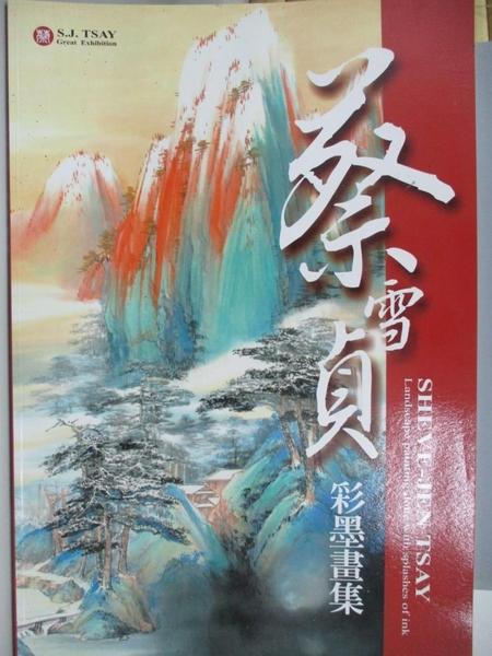 【書寶二手書T8/藝術_FGP】蔡雪貞彩墨畫集_2008年