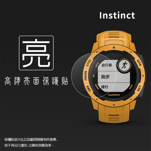 ◆亮面螢幕保護貼 GARMIN Instinct 本我系列GPS腕錶【一組三入】軟性 亮貼 亮面貼 保護膜