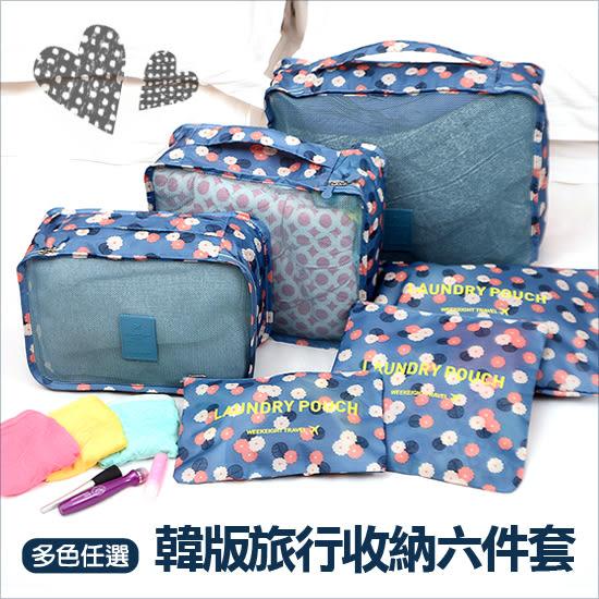 ✭米菈生活館✭【N29】韓版旅行收納六件套 行李箱 打包 整理 行李袋 登機 可折疊旅行包 衣物