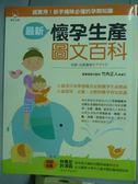 【書寶二手書T4/保健_QKD】最新懷孕生產圖文百科_竹內正人