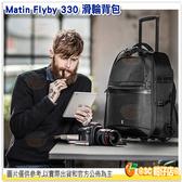 馬田 Matin Flyby 330 飛越家 拉桿滑輪 行李箱 雙肩後背相機包 附雨衣 公司貨 可放 單眼 長鏡頭 腳架