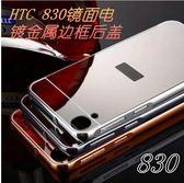 【清倉】HTC Desire 830 電鍍金屬邊框帶鏡面背板後蓋 宏達電 Desire 830 手機金屬保護套 手機殼