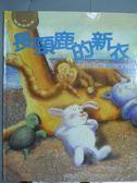 【書寶二手書T1/少年童書_QXQ】長頸鹿的新衣_郭玫禎_有光碟