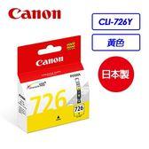 Canon CLI-726Y 黃色 原廠墨水匣【迪特軍】