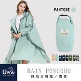 時尚斗篷風雨衣-蒂芬綠 / 日韓雨衣 連身雨衣 upon雨衣