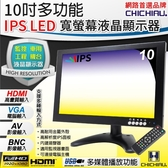 10吋多功能IPS LED寬螢幕液晶顯示器(1280*800)