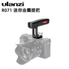 黑熊數位 Ulanzi UURig R071 迷你金屬提把 1/4螺絲口 冷靴座 小巧便攜 相機配件 上提握把