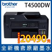 【新春促銷價】brother MFC-T4500DW 原廠大連供A3多功能複合機