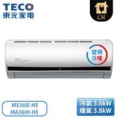 [TECO 東元]6-7坪 HS系列 頂級雲端變頻R32冷媒冷暖空調 MS36IE-HS/MA36IH-HS