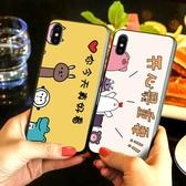 蘋果手機殼創意硅膠防摔全包情侶【聚寶屋】