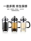 咖啡壺 法壓壺咖啡壺法式咖啡濾壓壺耐熱玻璃家用咖啡機過濾壺沖泡茶器具【快速出貨】
