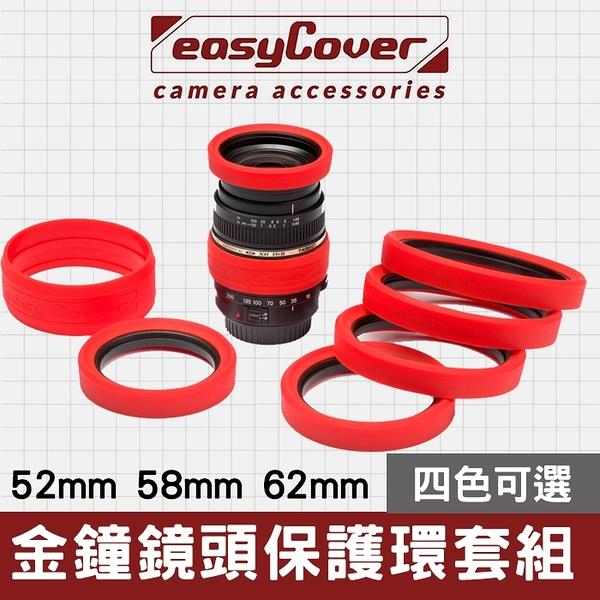 【現貨】金鐘鏡頭保護套組 EasyCover Lens Rims 52mm 58mm 62mm 鏡頭前方+焦距環 兩件式