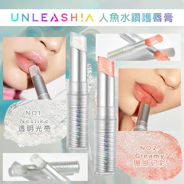 韓國 UNLEASHIA人魚水鑽護唇膏