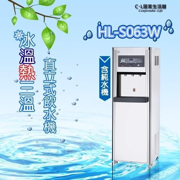 【 C . L 居家生活館 】HL-S063W 冰溫熱三溫飲水機(含純水機)